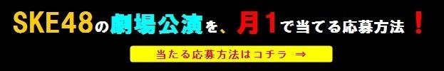 SKE48の劇場公演を、月1で当てる応募方法!